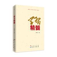 【人民出版社】学习精髓