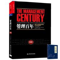 *畅销书籍*管理百年/Think50创始人经典作品,一部现代管理学史,更是商业进化史。梳理百年管理变迁,洞悉未来管赠中