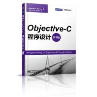 【二手书9成新】 Objective-C 程序设计(第4版) (美)Stephen G. Kochan(斯蒂芬・G・科