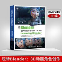 玩转Blender 3D动画角色创作第二版 剪辑动画场景视频短片制作书籍blender教程 Blender从入门到精通