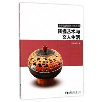 陶瓷艺术与文人生活