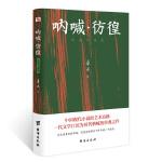 呐喊・彷徨 : 鲁迅小说集(2020全新版本,鲁迅纪念馆审读推荐。)