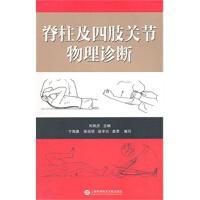 【TH】脊柱及四肢关节物理诊断 上海科学技术文献出版社 9787543964457
