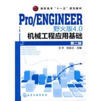 【二手旧书8成新】Pro/ENGINEER 野火版4 0机械工程应用基础(王平(二版 王平,邹金兰 978712207