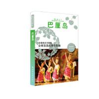 【旧书二手9成新】走遍全球海岛系列--巴厘岛 日本大宝石出版社 中国旅游出版社 9787503248184