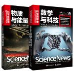 """""""科学新探索""""之数学科技、物质能量"""