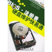 BIOS・注册表与硬盘维护快易通(附CD-ROM光盘一张)