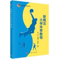 【二手旧书8成新】新概念大学体育教程 薛斌 9787030454713