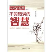【二手书9成新】 从政再提醒:不犯错误的智慧(修订本) 林广成 中国方正出版社 9787517400714