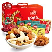 沃隆每日坚果770g礼盒装孕妇干果零食大礼包混合果干组合小包装