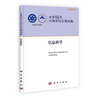 未来10年中国学科发展战略.信息科学