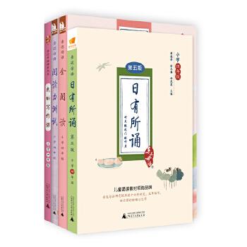 亲近母语 小学四年级-全四册-含日有所诵(第五版)、全阅读、阅读力测试、我的写作课 诵读测写,全面提升学习能力