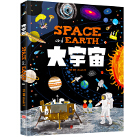 大宇宙  和爸妈游太空  给孩子的手绘天文绘本