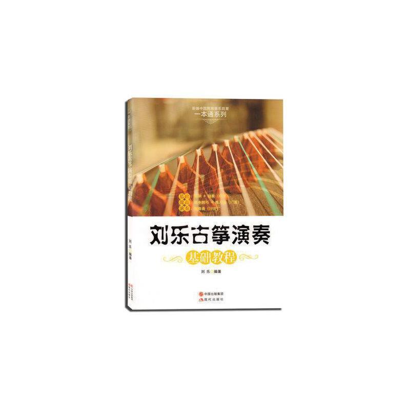 刘乐古筝演奏基础教程 中国民族器乐启蒙 古筝入门书 易上手古筝教程