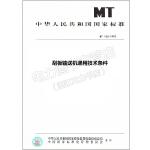 MT 105-1993 刮板输送机通用技术条件