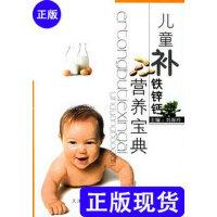【二手�f��9成新】�和��a�F�\�}�I�B��典 �⒑A� 9787530835975 天津科�W技�g出版社