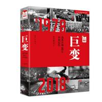 【二手旧书8成新】巨变:改革开放40年中国记忆 本书编写组 9787516643075
