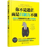 MC你不是迷茫而是自制力不强 正能量成功励志书籍 气质修养自我提高情绪控制管理书籍 克服自制力拖延症书籍 个人能力提升