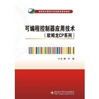 可编程控制器应用技术(欧姆龙CP系列)(高职)