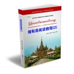 缅甸语阅读教程(2)