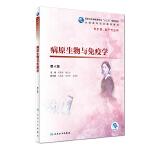 病原生物与免疫学(第4版/高职护理/配增值)