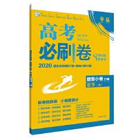 理想树67高考2020新版高考必刷卷 题型小卷21套 理数 题型强化训练卷