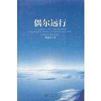 【二手旧书9成新】偶尔远行-周国平 长江文艺出版社 9787535465580