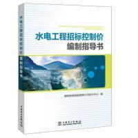 水电工程招标控制价编制指导书