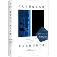 《我的不朽已然足够:塔可夫斯基图文集》(塔可夫斯基之子精心编选/收录罕见的自传性随笔、私人摄影作品、七部经典电影的珍贵