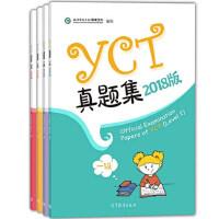 YCT真题集2018年版 一级二级三级四级 孔子学院总部/国家汉办YCT考试真题 外国中小学生汉语考试YCT1234级真