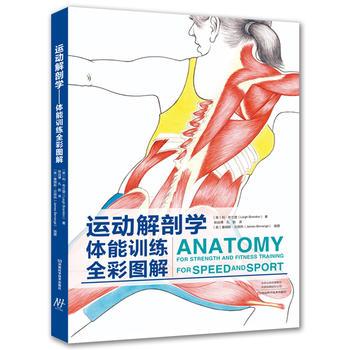 运动解剖学:体能训练全彩图解 有效提升力量、速度、爆发力和敏捷性;提升运动表现的圣经;提升中小学生体能和身体素质,轻松拿下体育课