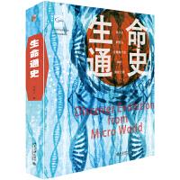 生命通史 北京大学出版社