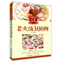广东经典老火汤300例(地道的广东老火汤集药补和食补于一身,既养肾,又养命,是妈妈一直很想要的煲汤书,是全家人的食物调