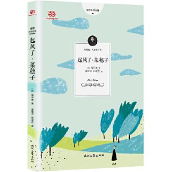 起风了·菜穗子(宫崎骏收官之作《起风了》原著小说)