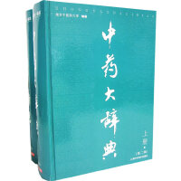 中药大辞典(上下册)(第二版)