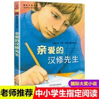 亲爱的汉修先生 爱藏本 国际大奖小说 新蕾出版社7-10岁小学生三四五六年级课外书读物故事畅销童书 儿童文学少儿故事书