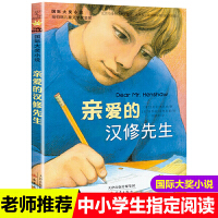 亲爱的汉修先生 爱藏本 **大奖小说 新蕾出版社7-10岁小学生三四五六年级课外书读物故事畅销童书 儿童文学少儿故事书