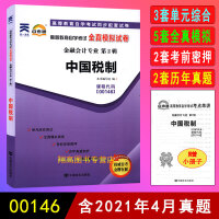 备考2020 自考通试卷 0146 00146 中国税制 全真模拟试卷 附考试历年真题 赠考点串讲小册子