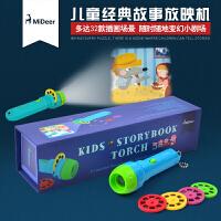 MiDeer弥鹿 儿童经典故事投影仪玩具发光玩具宝宝照明手电筒玩具