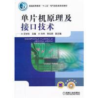 【二手旧书8成新】单片机原理及接口技术 艾学忠 9787111382744