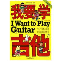 【二手旧书九成新】我要学吉他(小学生版)(单书版) 刘传,风华艺校 人民音乐出版社 9787103032688