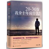 【二手书9成新】 20�D30岁,我拿十年做什么? 金正浩 化学工业出版社 9787122206978