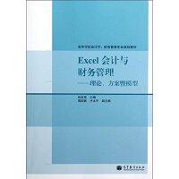 【旧书二手书8新正版】 Excel会计与财务管理:理论、方案暨模型 桂良军   978704031