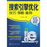 【二手旧书8成新】搜索引擎优化--技巧 策略 案例(搜索引擎优化人员的工具书! 新奇e族 9787122153654