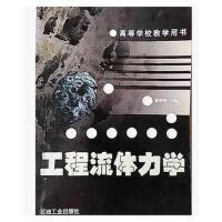 【二手旧书8成新】工程流体力学 (高教 袁恩熙 9787502102784