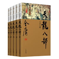 金庸作品集(新修彩图精装版)(21-25)-天龙八部(全五册)