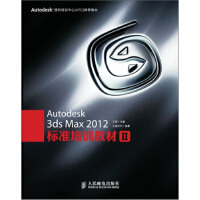 【二手书9成新】 Autodesk 3ds Max 2012标准培训教材2 王琦 人民邮电出版社 9787115268