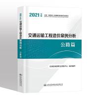 备考2021 造价工程师2020交通运输案例 2020年一级造价师教材考试交通运输工程公路造价工程师考试教材造价案例分析