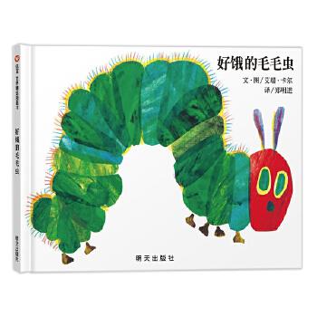 好饿的毛毛虫一本充满了诗情与创意的绘本(0-3岁)