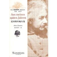 外教社走近经典德语阅读系列:爱因斯坦晚年集(含MP3下载)